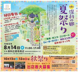 8月14日(水) 夏祭り