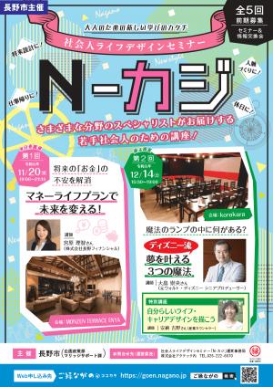12/14 社会人ライフデザインセミナー「N-カジ」第2回