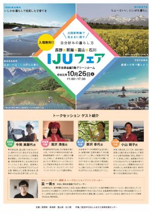 【10月イベント情報】東京開催!10月20日(日)と10月26日(土)に長野市出展いたします。