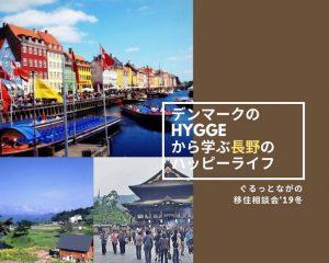 12月1日(日)デンマークのHYGGE(ヒュッゲ)から学ぶ長野のハッピーライフセミナー