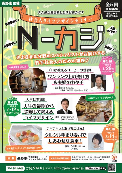 1/29 社会人ライフデザインセミナー「N-カジ」第3回