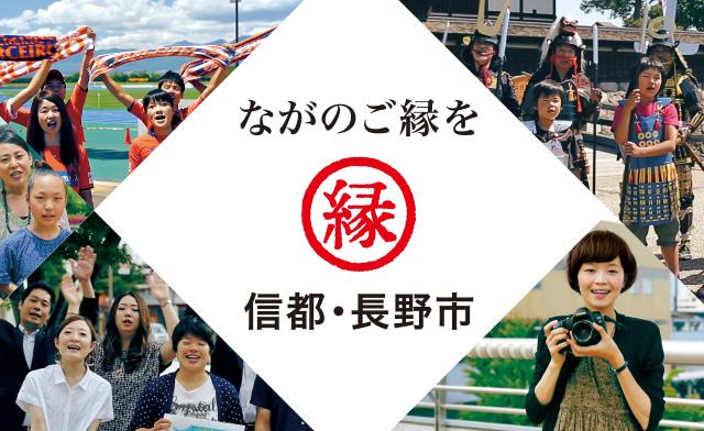 ながのシティプロモーション - さまざまな切り口から長野市の魅力をお伝えするサイトです-