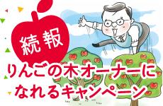 続報・りんごの木オーナーになれるキャンペーン!