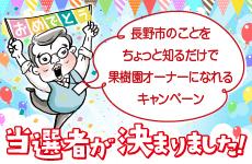 「長野市のことをちょっと知るだけで果樹園オーナーになれるキャンペーン」当選者が決まりました!