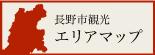 長野市観光 エリアマップ