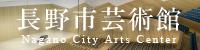 長野市芸術館