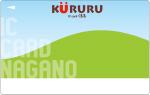 ICカードKURURU(くるる)