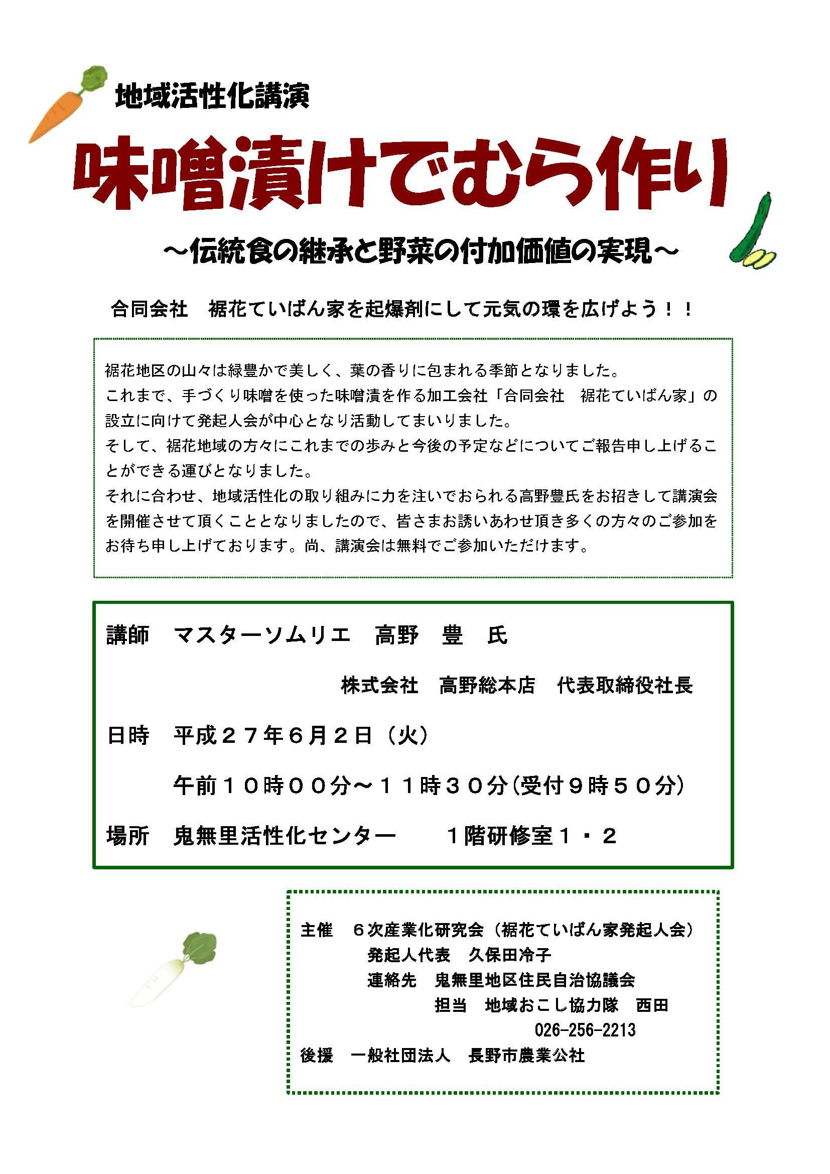 裾花ていばん家 チラシ(2015.4.30).jpgのサムネイル画像