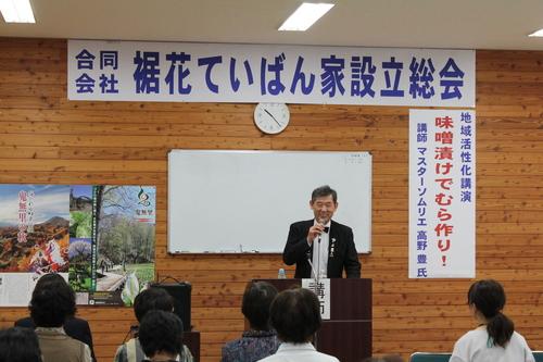 お田植え2015とていばん家設立総会 270.JPG