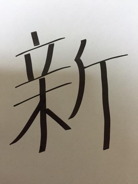 image1しん.JPG