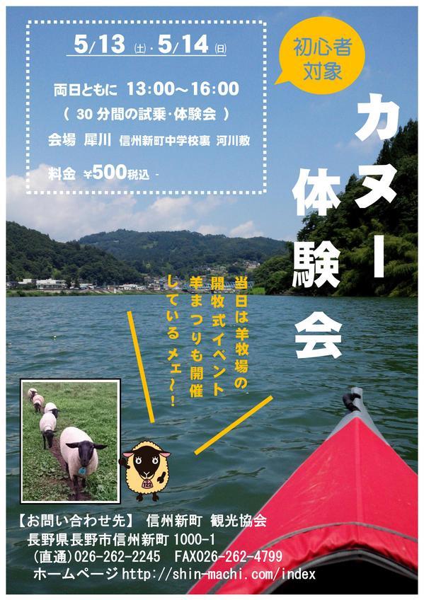 カヌー体験会.jpg