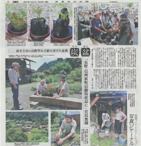信濃毎日新聞記事724.png