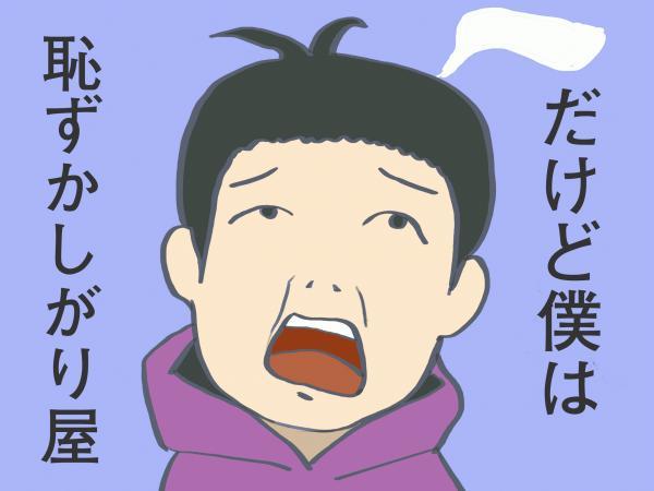 ブログ2話3.jpgのサムネイル画像