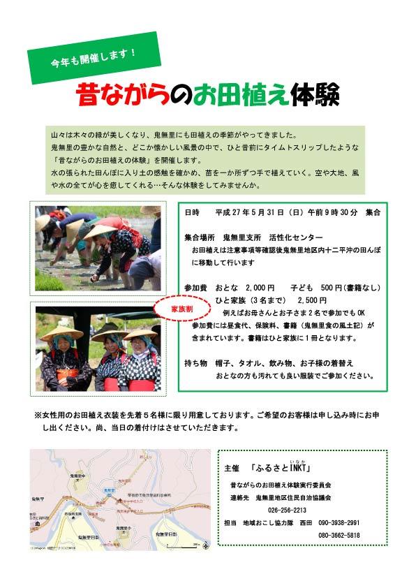お田植え体験ちらし.pdf.jpg