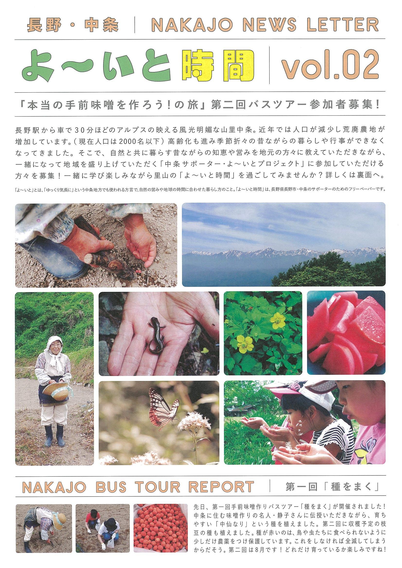 よーいと通信vol2-1.jpg