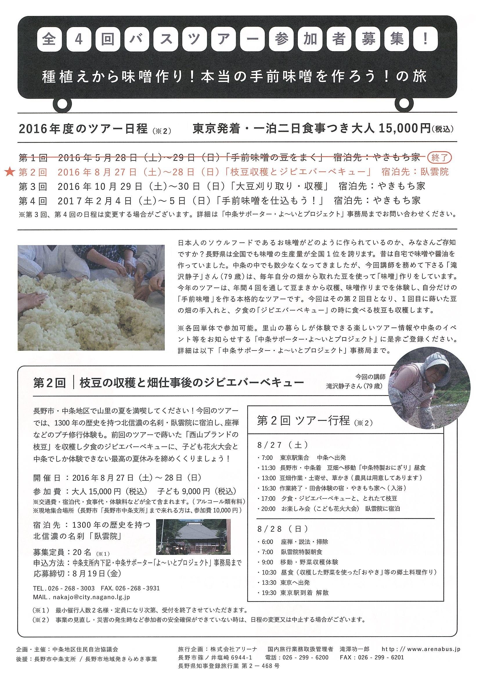 よーいと通信vol2-2.jpg