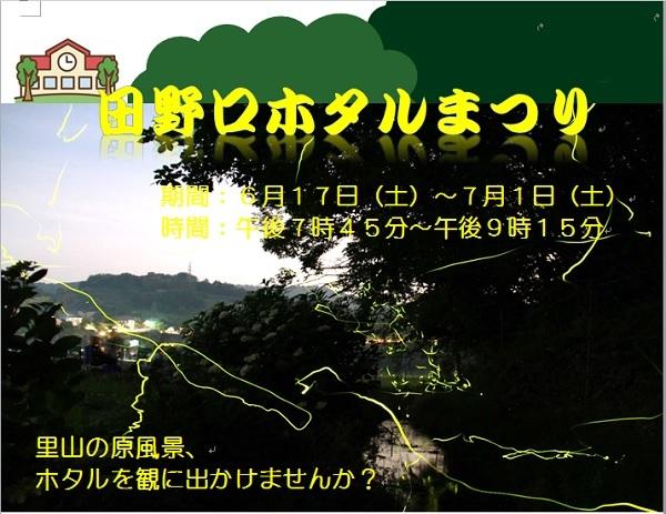 hotaru_matsuri_chirashi.jpg