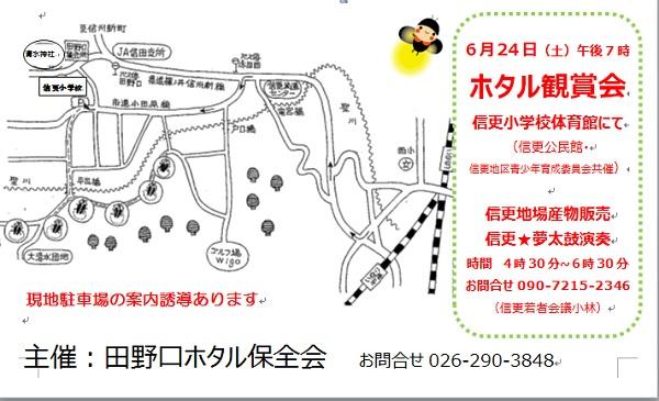 hotaru_matsuri_map.jpg