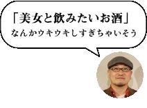 s2_sake02_02