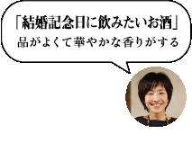 s2_sake04_02