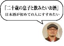 s2_sake05_02