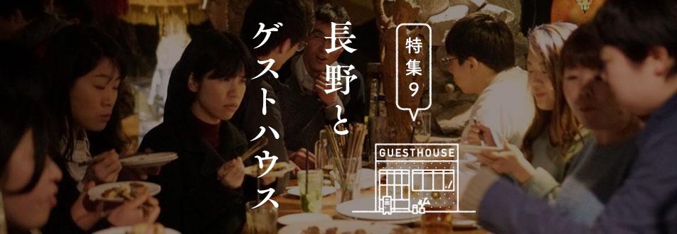 長野とゲストハウス