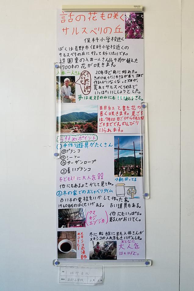 最優秀賞 林部圭汰さん(南部小)