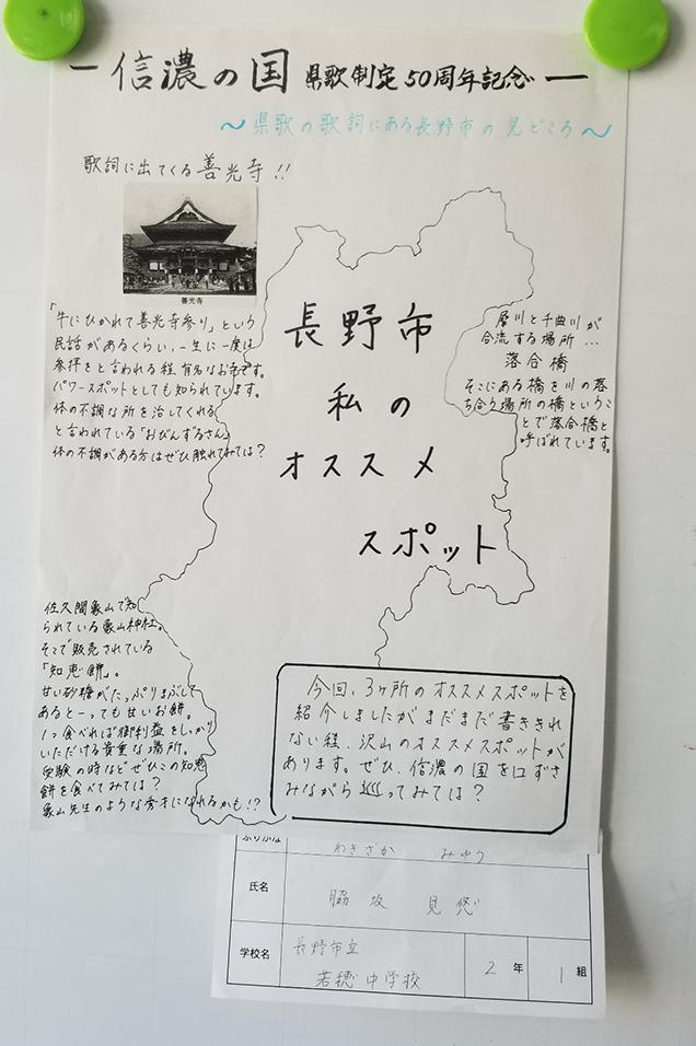 優秀賞 脇坂見悠さん(若穂中)