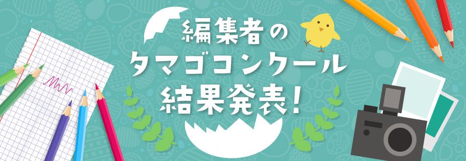 編集者のタマゴコンクール結果発表!