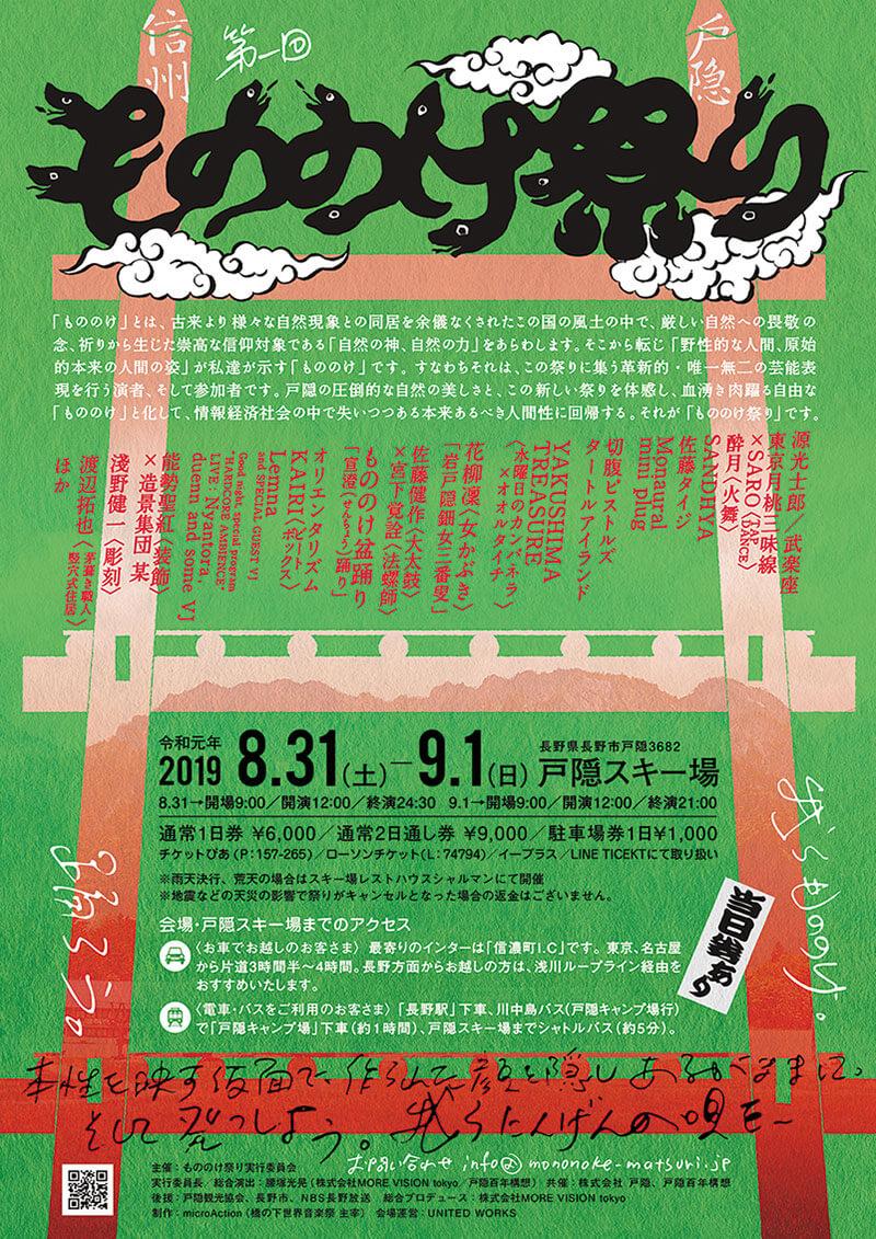 8月31日と9月1日に戸隠スキー場で開催される「もののけ祭り」。