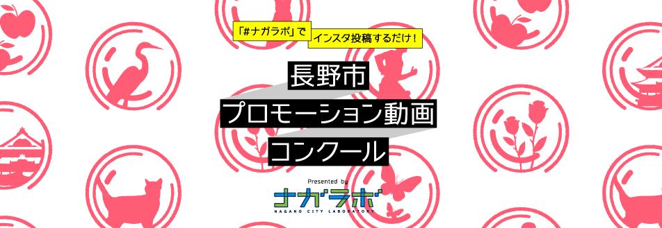 長野市プロモーション動画コンクール 「#ナガラボ」でインスタ投稿するだけ!