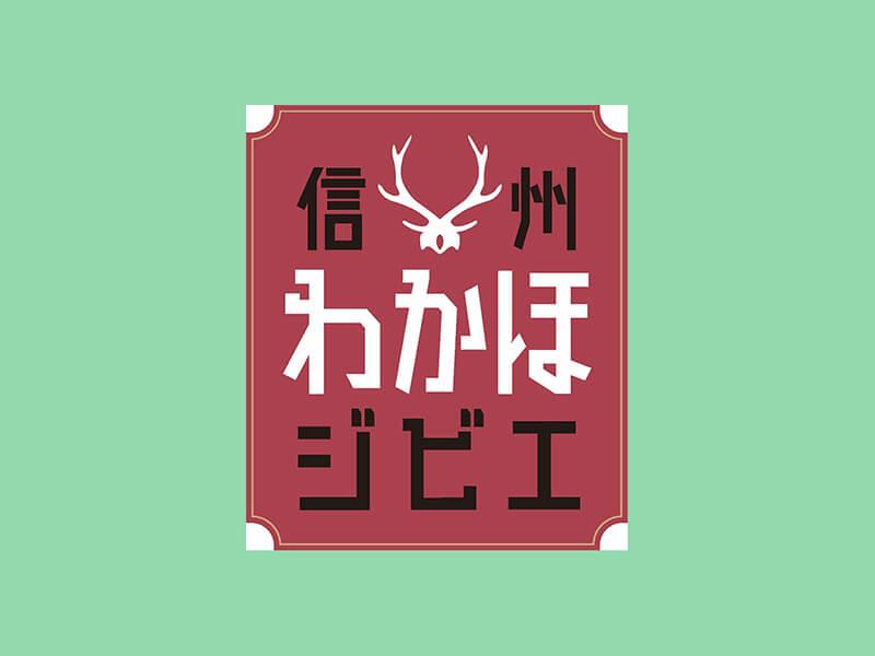 若穂地区および長野市の有志、そして地域おこし協力隊で、ブランドロゴも作成