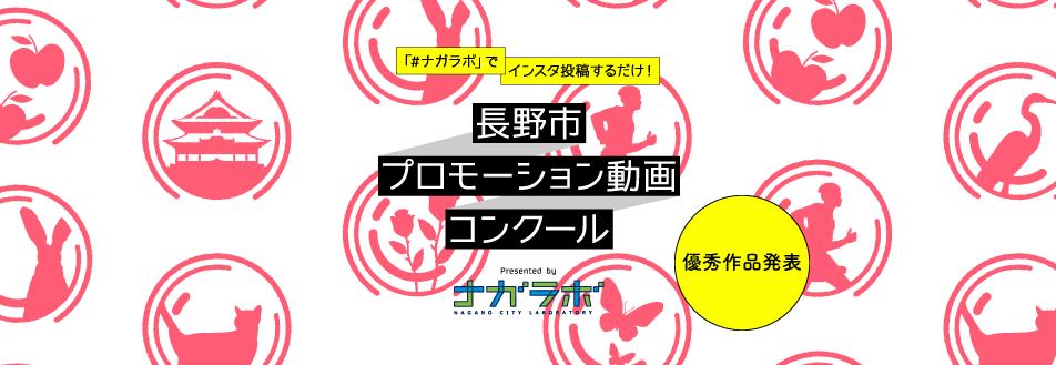 長野市プロモーション動画コンクール 優秀作品発表