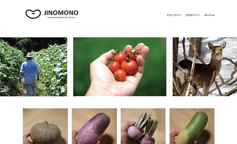 「JiNOMONO」は長野市の生産者と飲食店双方のメリットを追求した産直食材仕入れのプラットフォーム