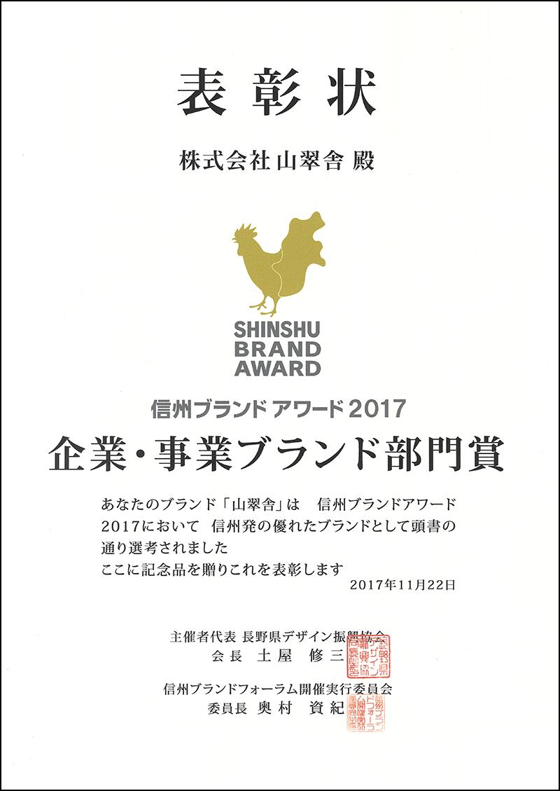 古木™事業の地域性や発展性などが高く評価され、2017年には「信州ブランドアワード」で企業・事業ブランド部門賞を受賞