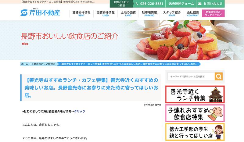芹田不動産のホームページからアクセスできる「長野市のおいしい飲食店情報」のブログ