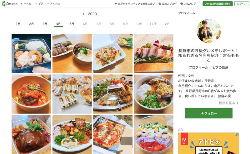 グルメブログについて「飲食店の方にもすごく喜んでもらえるので、個人としても会社としても一生懸命やりたいなと思っています」