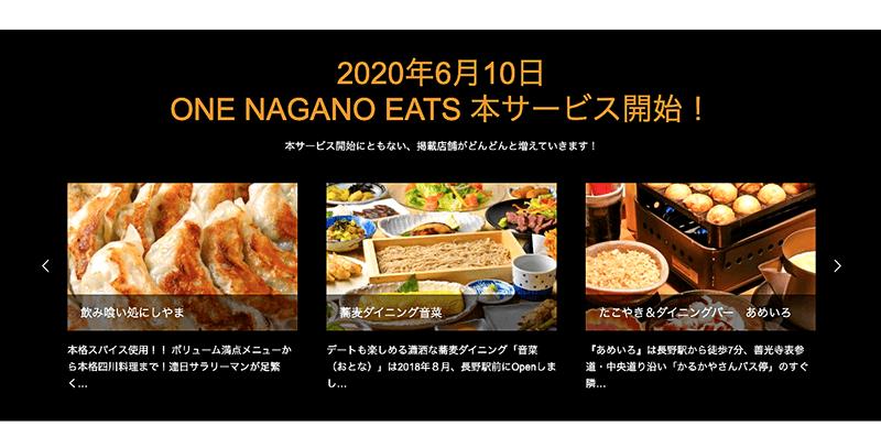 ONE NAGANO EATS(ワンナガノイーツ)