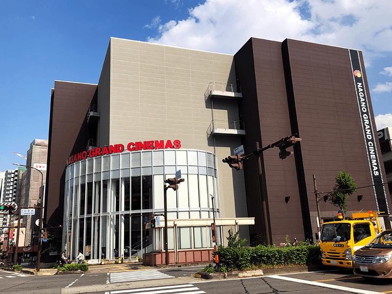 長野市権堂町の大通りに位置する「長野グランドシネマズ」