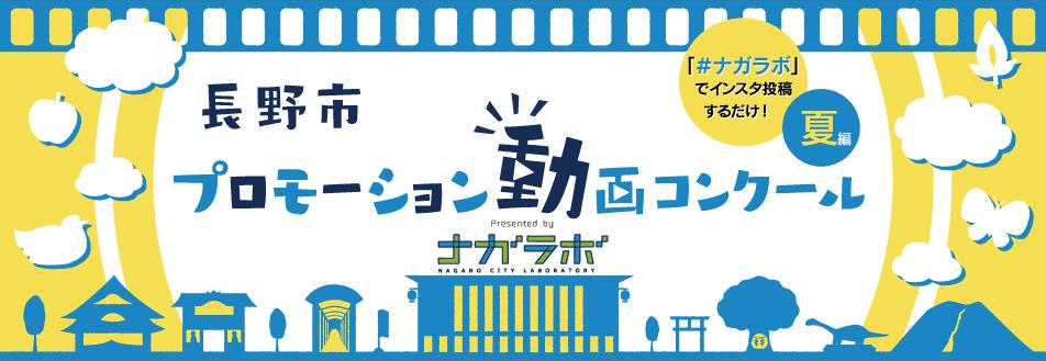 長野市プロモーション動画コンクール2020