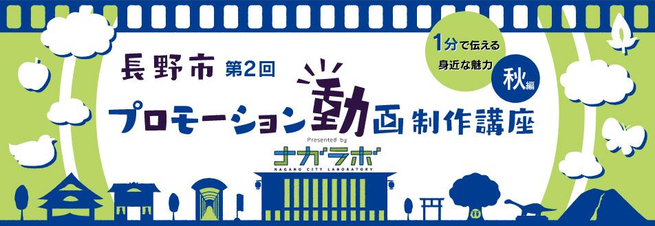長野市 第2回 プロモーション動画制作オンライン講座 秋編