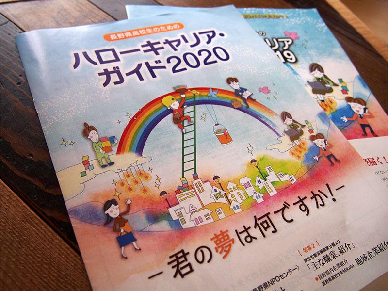 長野県高校生のためのハローキャリア・ガイド