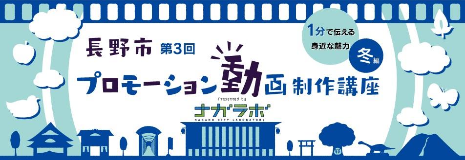 長野市プロモーション動画制作オンライン講座2020 〜長野市の「冬」をPRしよう〜
