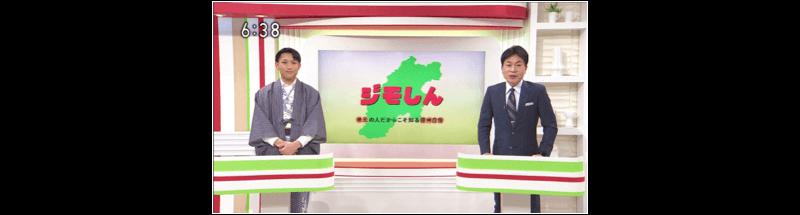 「ジモしん」は1月27日の「イブニング信州」にて初放送された