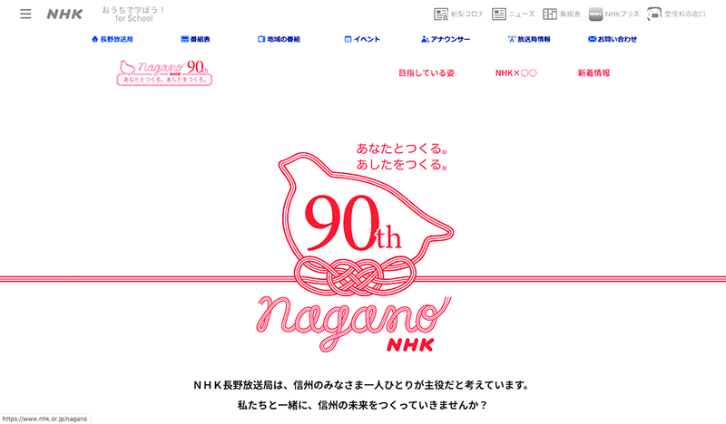開局90周年を機に、新たに制作された特設WEBサイト