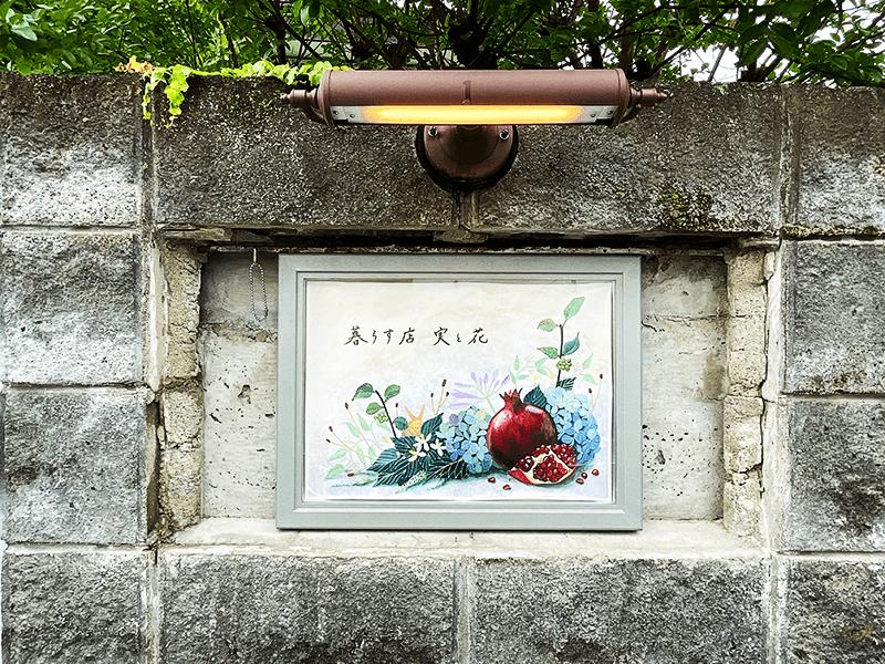 「実と花」の店名はフラワーアレンジメントの際の香里さんの屋号「atelier mitoca」から