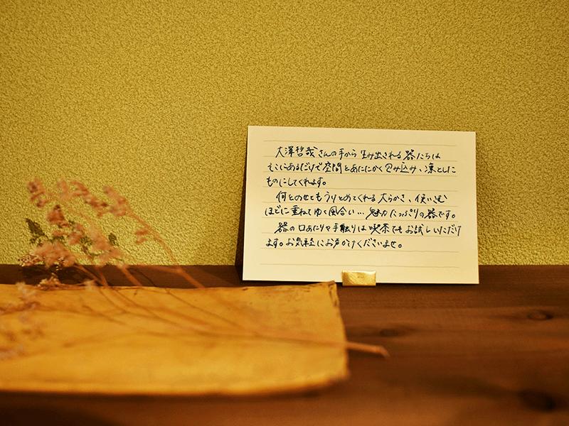 各商品に添えられた香里さんの手書きポップの文字の美しく丁寧なこと!