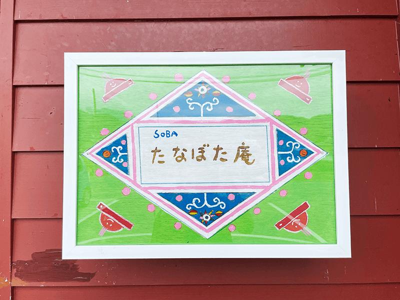 8月には店先の看板が鮮やかにリニューアル。こちらも福井さんの手描きです
