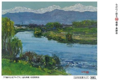 千曲川と北アルプス【縮小版】.jpg