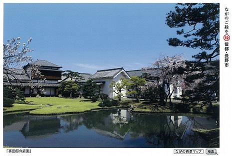 真田邸の庭園【縮小】.jpg
